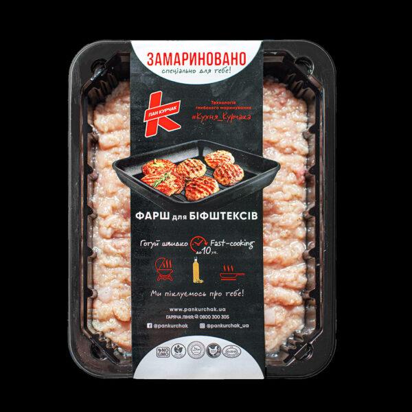 Купити фарш для біфштексів — замаринований оптом, Пан Курчак лоток, chicken packaging. курятина лоток, курятина упаковка, пан курчак лоток, chicken packing, chicken packed, packed chicken, упаковка курятины, курятина охолоджена