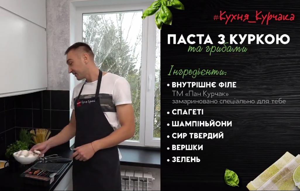 Рецепт — паста з куркою та грибами